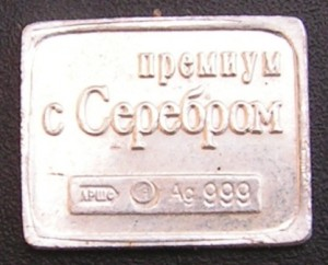 999-silver token from vodka bottle, Russia, 2007