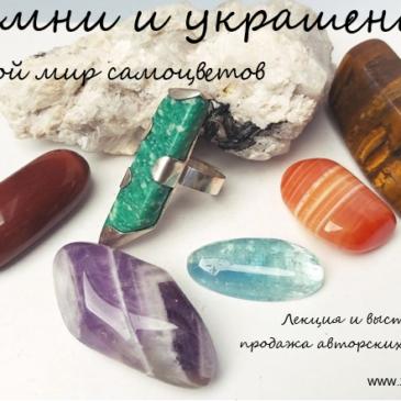 Лекция о камнях и их свойствах